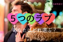 夫婦のすれ違いを防ぐ!絶対知っておくべき『5つの愛』のコミュニケーション術