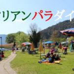 イタリア、ウンブリア州のピエディルコ湖、ワクワク散策!