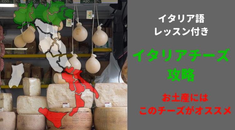 イタリア土産にはチーズ屋に行ってみよう!【買い方イタリア語付】