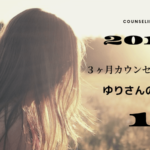 【実話】始まり方!セックスレスカウンセリングゆり編1