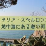 スペルロンガ!イタリア地中海オススメの観光地はこちら!