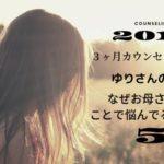 【実話】自分なりの愛し方?セックスレスカウンセリングゆり編5