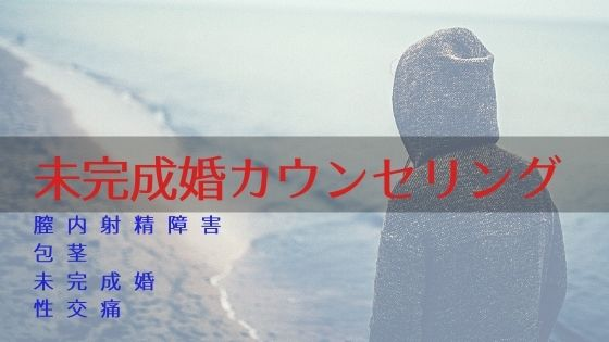 【実録】未完成婚、膣内射精障害をカウンセリングで解消!