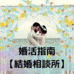 恋愛心理カウンセラー三月ももさんの婚活経験談!【結婚相談所編】