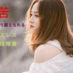 【実録】未完成婚、膣内射精障害でもセックスレスを克服できる!