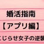 三月ももさんのアラフォー婚活経験談【アプリ編】こじらせ女子の逆襲