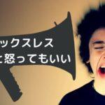 怒りを出しきる!怒りは隠すものじゃなくって表現するもの