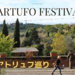 トリュフ祭り!サン・ジョバンニ・ダッソ、トスカーナの秋!