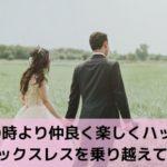 結婚ホヤホヤの時よりも仲良く楽しくハッピーに過ごせています!