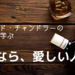 小説【さらば愛しき人】フィリップ・マーロウから学ぶモテ術