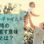 インナーチャイルドワーク・子供の時の自分を癒す意味・共依存とは?