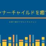 インナーチャイルドを癒すおすすめ本【3冊特選】