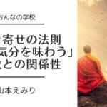 引き寄せの法則の真髄は今ここで「いい気分を味わう」と仏教との関係性